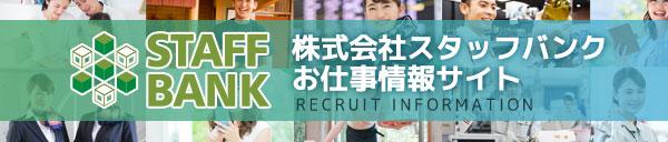 株式会社スタッフバンクお仕事情報サイト